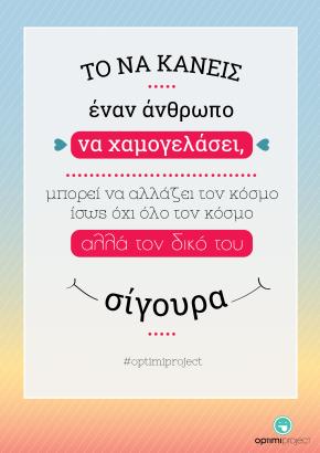 Χαμογέλα  Optimi Project | 2014 DMincheva
