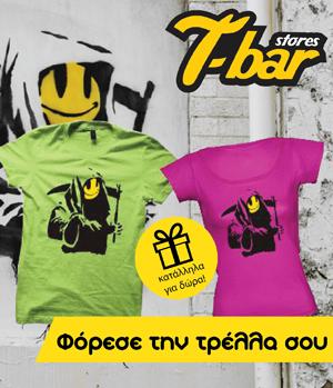 T-BAR CYPRUS
