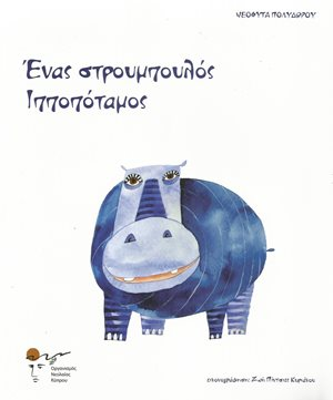 ενας-στρουμπουλος-ιπποποταμος